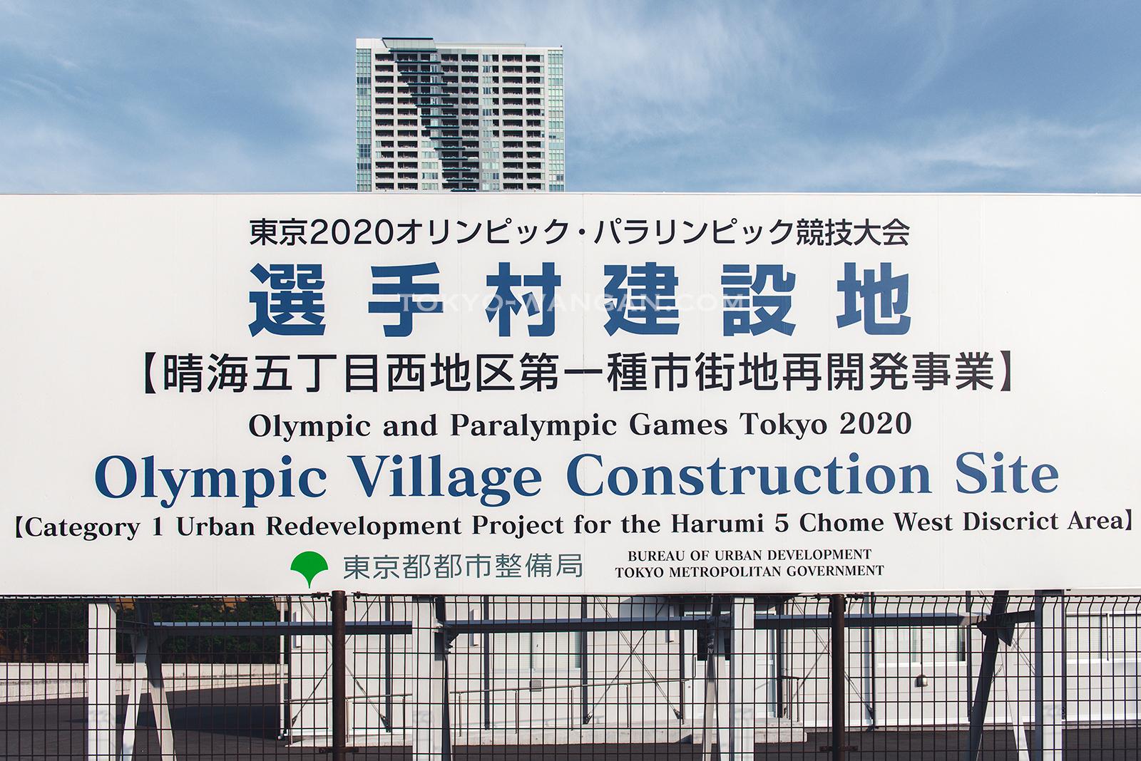 2020東京オリンピック晴海選手村の建設状況(2017年9月上旬)