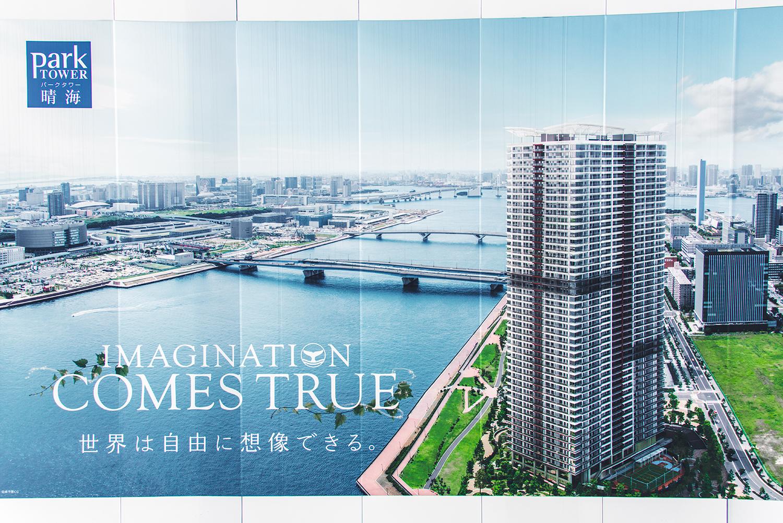 パークタワー晴海の建設状況(2017年10月下旬)