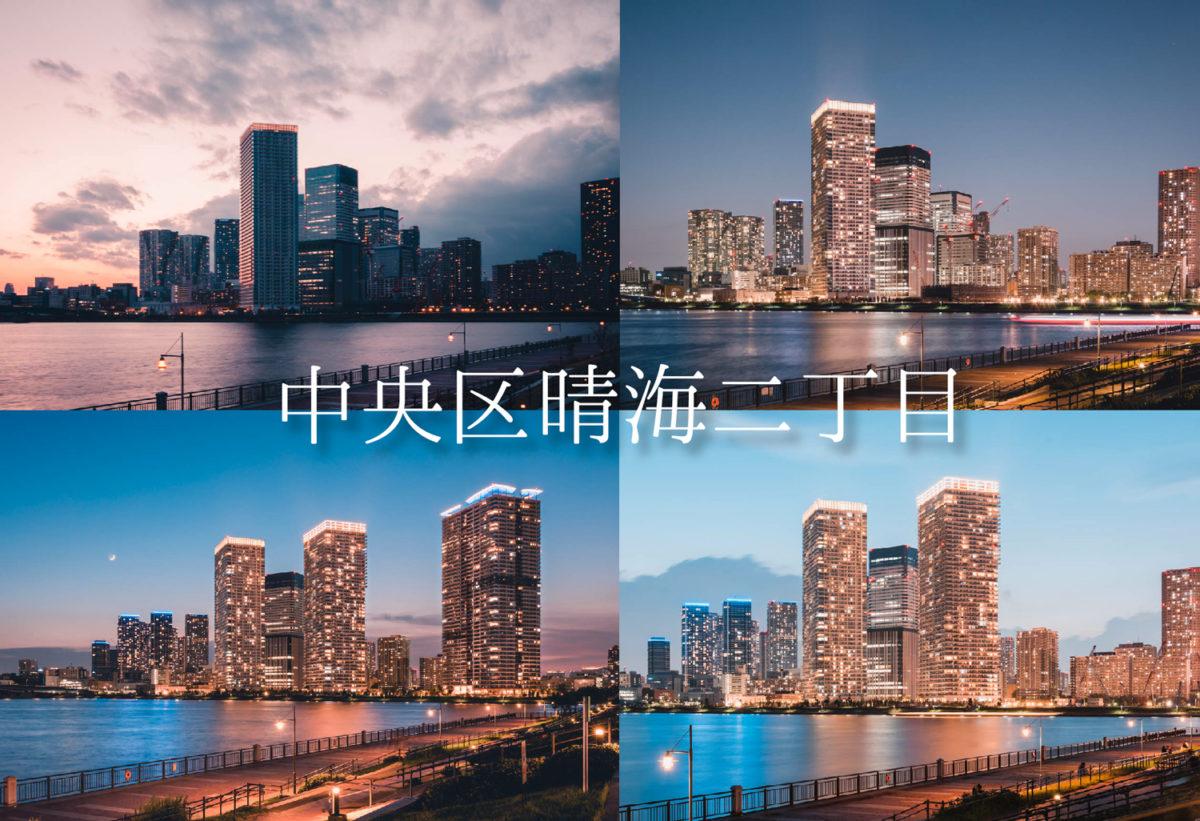 パークタワー晴海と晴海二丁目の景観の変遷